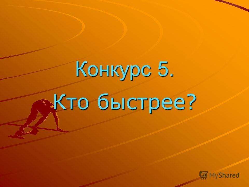 Конкурс 5. Кто быстрее?