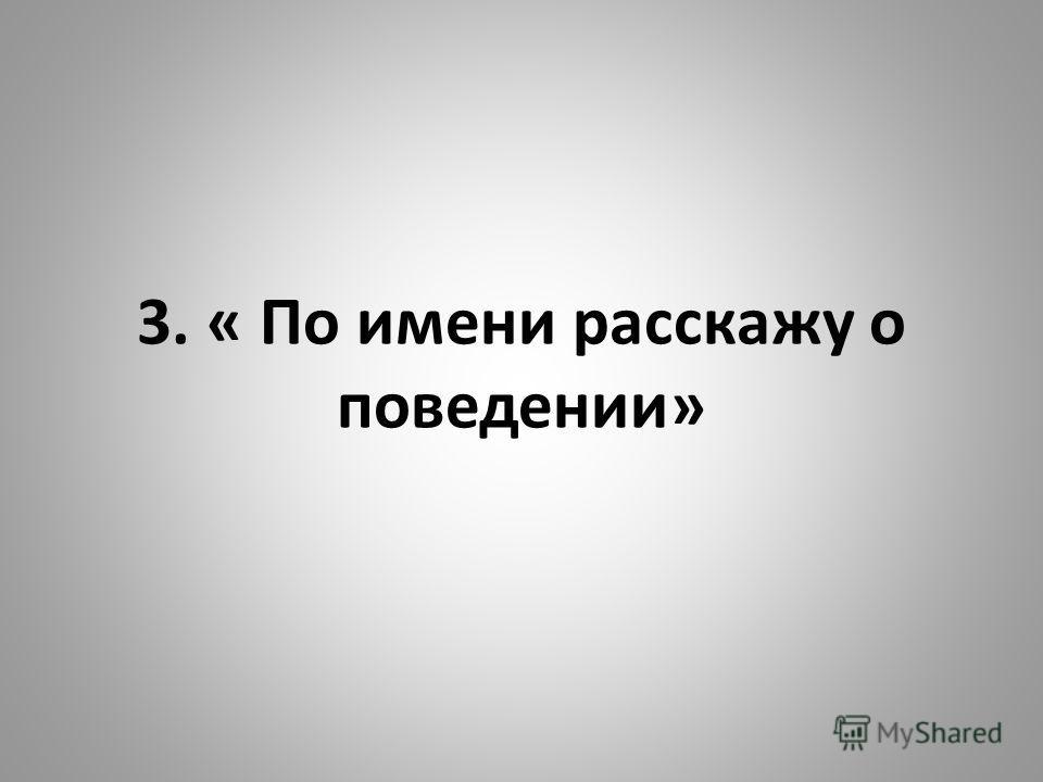 3. « По имени расскажу о поведении»