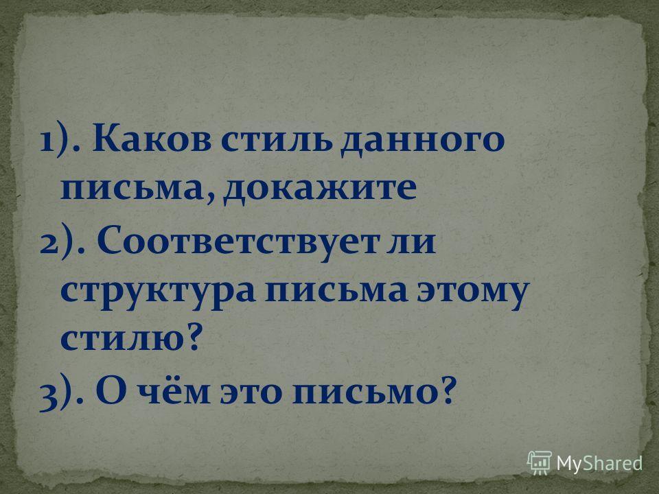 1). Каков стиль данного письма, докажите 2). Соответствует ли структура письма этому стилю? 3). О чём это письмо?