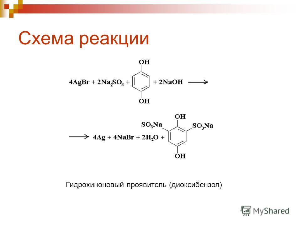 Схема реакции Гидрохиноновый проявитель (диоксибензол)