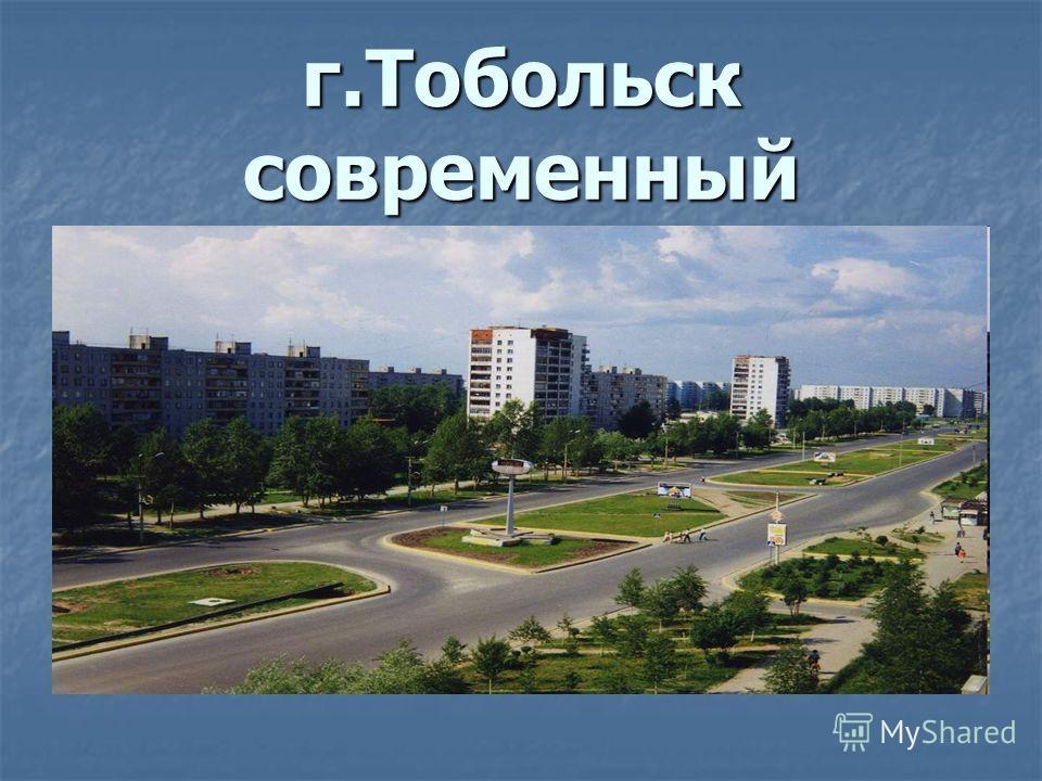 г.Тобольск современный
