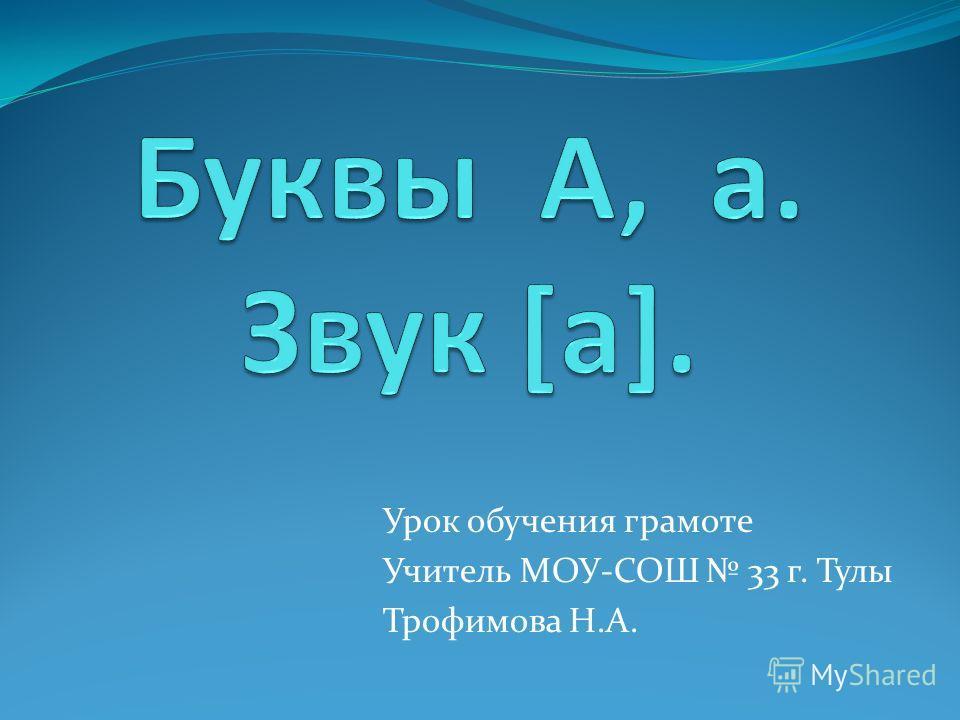 Урок обучения грамоте Учитель МОУ-СОШ 33 г. Тулы Трофимова Н.А.