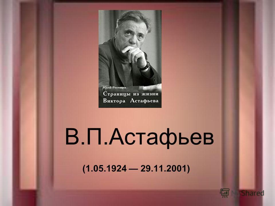 В.П.Астафьев (1.05.1924 29.11.2001)