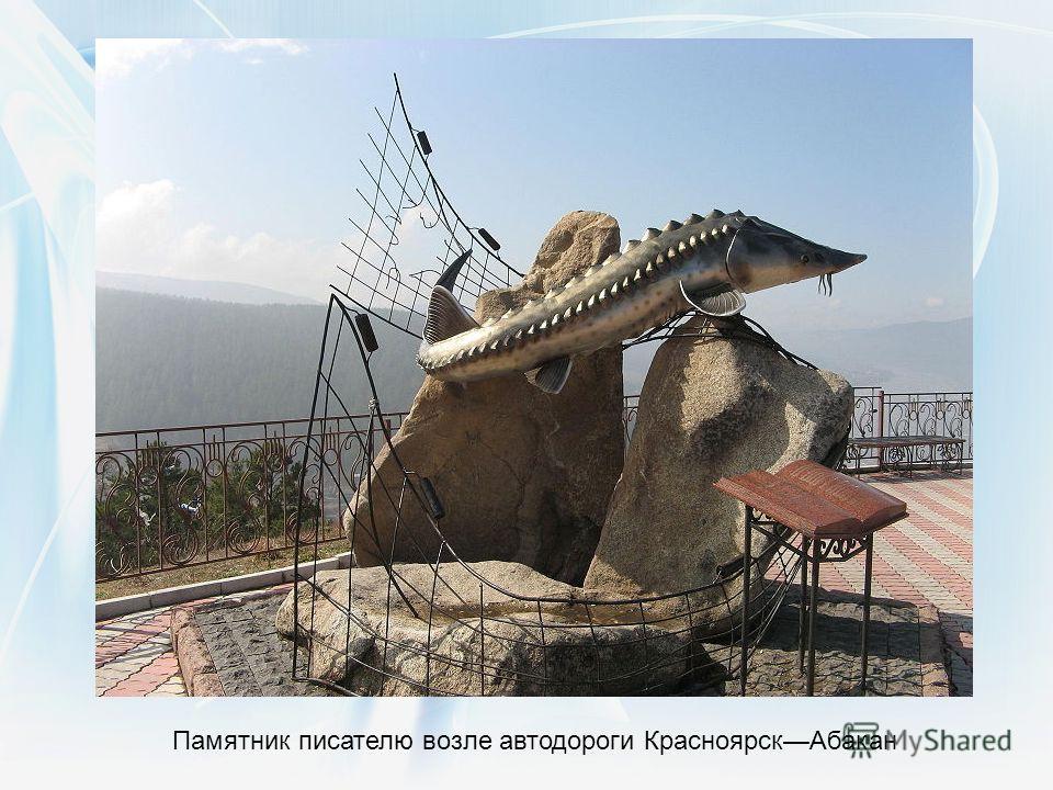 Памятник писателю возле автодороги КрасноярскАбакан
