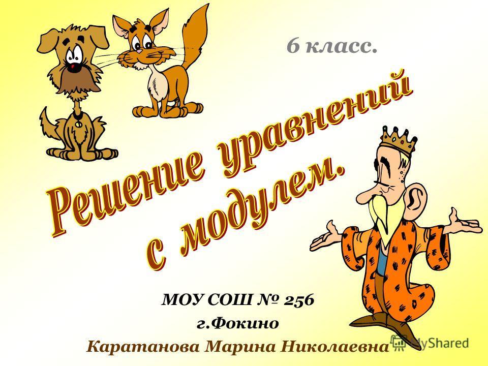 6 класс. МОУ СОШ 256 г.Фокино Каратанова Марина Николаевна
