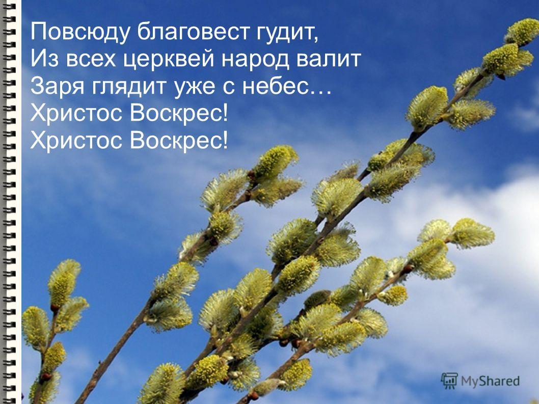 Повсюду благовест гудит, Из всех церквей народ валит Заря глядит уже с небес… Христос Воскрес!