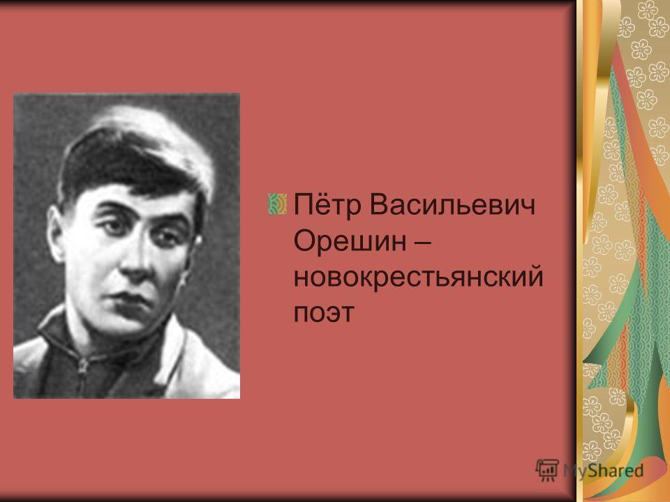 Пётр Васильевич Орешин – новокрестьянский поэт