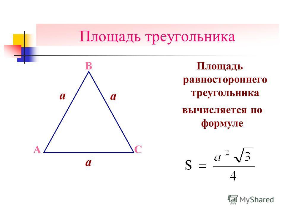 Площадь треугольника Площадь равностороннего треугольника a a A B C вычисляется по формуле a