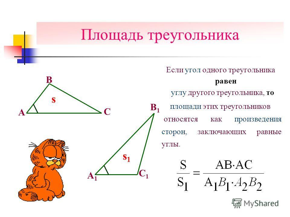 Площадь треугольника Если угол одного треугольника A B C A1A1 B1B1 C1C1 s s1s1 равен углу другого треугольника, то относятся как произведения сторон, заключающих равные углы. площади этих треугольников
