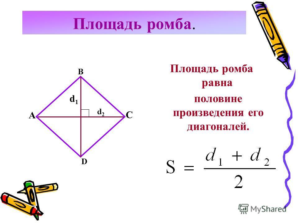 Площадь ромба. Площадь ромба равна A B C D d1d1 d2d2 половине произведения его диагоналей.