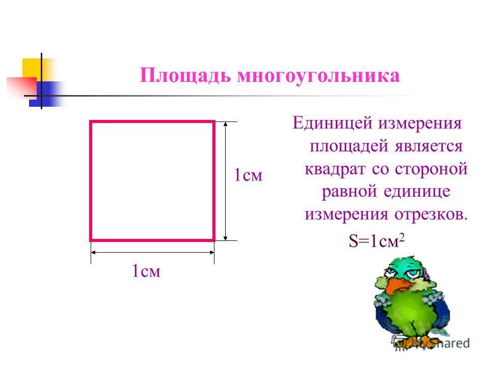 Площадь многоугольника Единицей измерения площадей является квадрат со стороной равной единице измерения отрезков. S=1см 2 1см