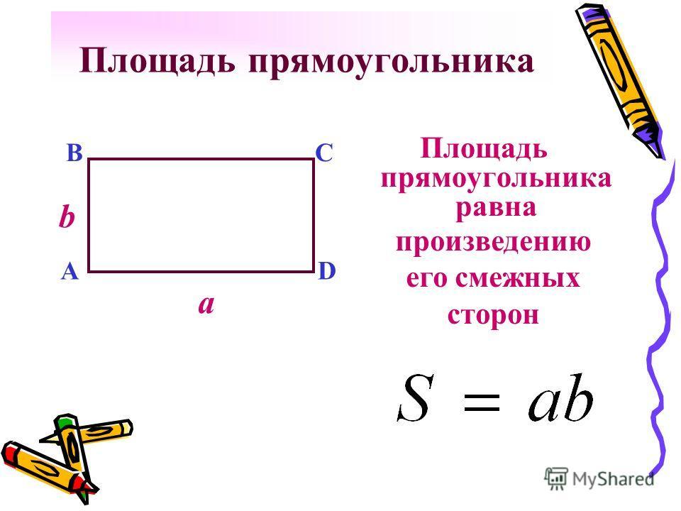 Площадь прямоугольника Площадь прямоугольника равна a b A BC D произведению его смежных сторон