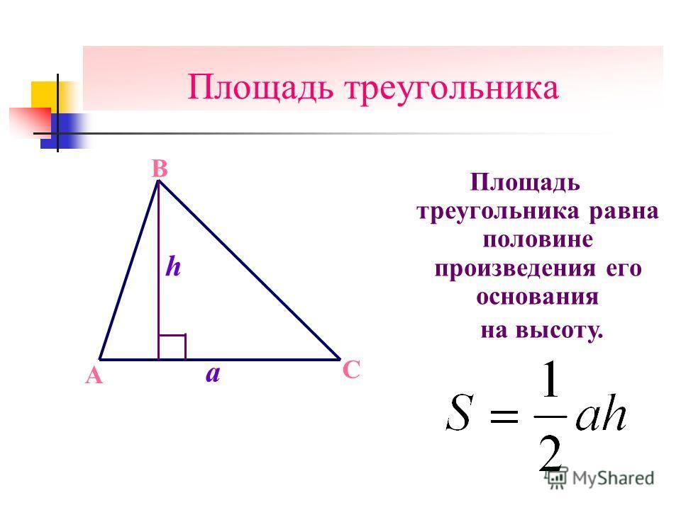 Площадь треугольника Площадь треугольника равна половине произведения его основания A B C a h на высоту.