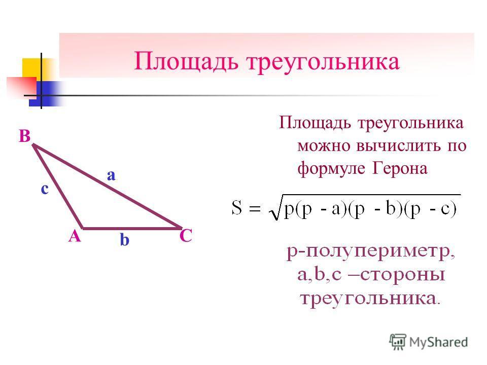 Площадь треугольника Площадь треугольника можно вычислить по формуле Герона A B C a c b