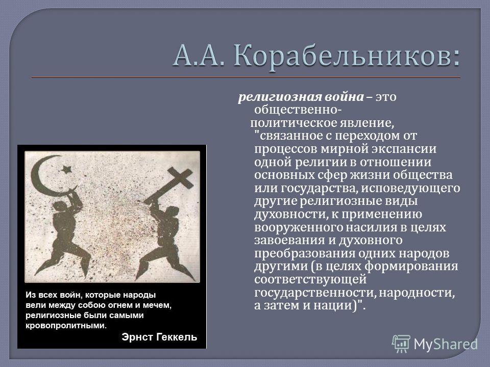 религиозная война – это общественно - политическое явление,