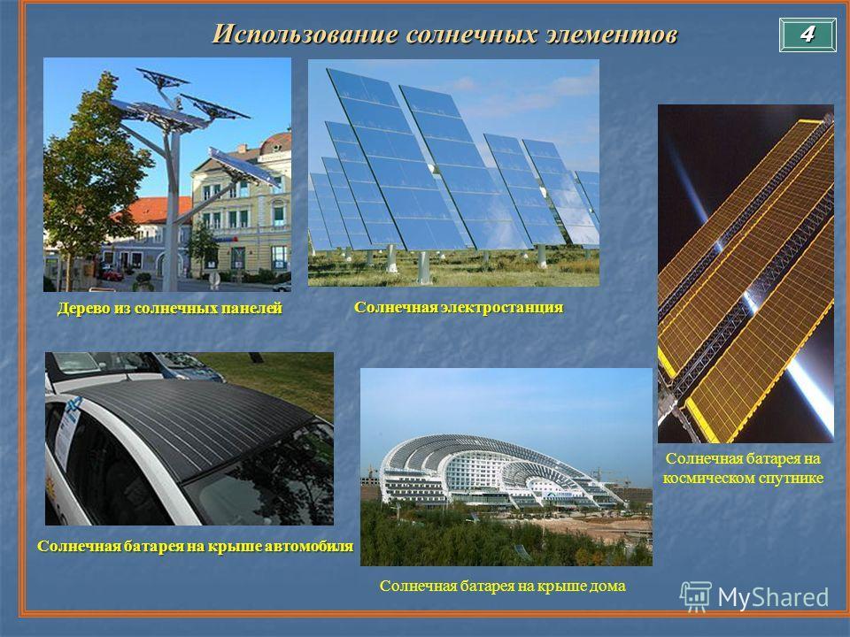 Использование солнечных элементов 4 Дерево из солнечных панелей Солнечная электростанция Солнечная батарея на крыше автомобиля Солнечная батарея на крыше дома Солнечная батарея на космическом спутнике