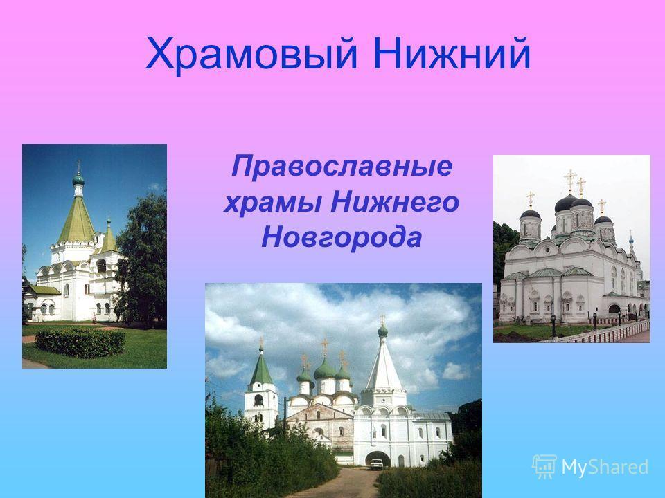 Храмовый Нижний Православные храмы Нижнего Новгорода
