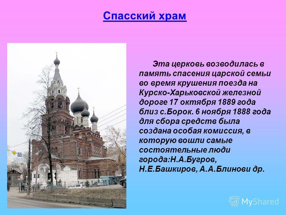 Спасский храм Эта церковь возводилась в память спасения царской семьи во время крушения поезда на Курско-Харьковской железной дороге 17 октября 1889 года близ с.Борок. 6 ноября 1888 года для сбора средств была создана особая комиссия, в которую вошли