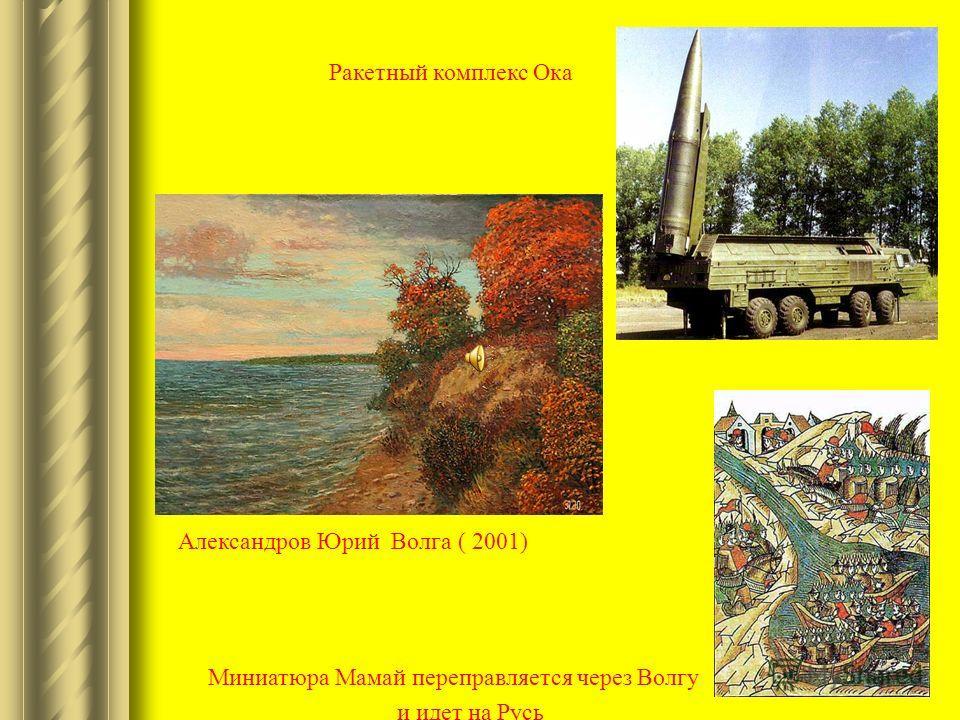 Ракетный комплекс Ока Александров Юрий Волга ( 2001) Миниатюра Мамай переправляется через Волгу и идет на Русь