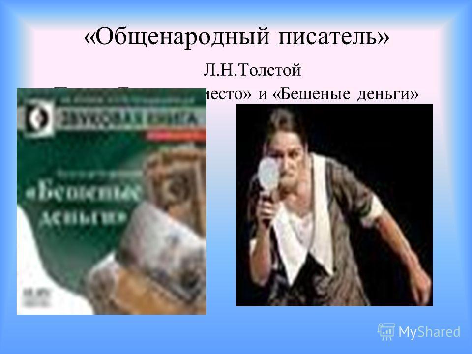 «Общенародный писатель» Л.Н.Толстой Пьесы «Доходное место» и «Бешеные деньги»