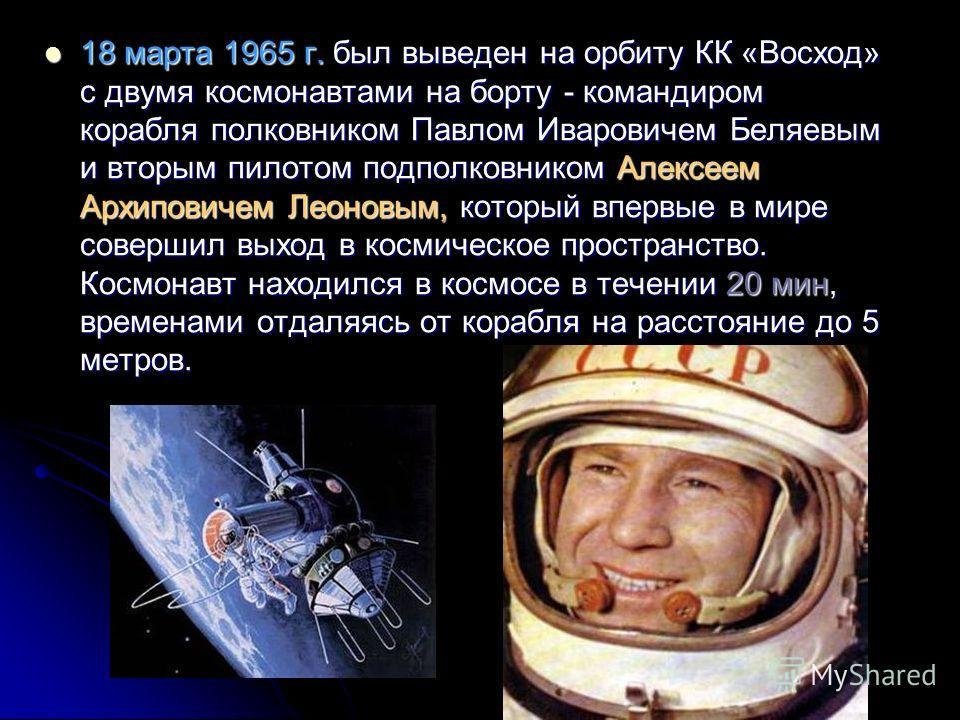 Валентина Владимировна Терешкова Свой космический полёт (первый в мире полёт женщины-космонавта) она совершила 16 июня 1963 года на космическом корабле Восток-6, он продолжался почти трое суток. Свой космический полёт (первый в мире полёт женщины-кос