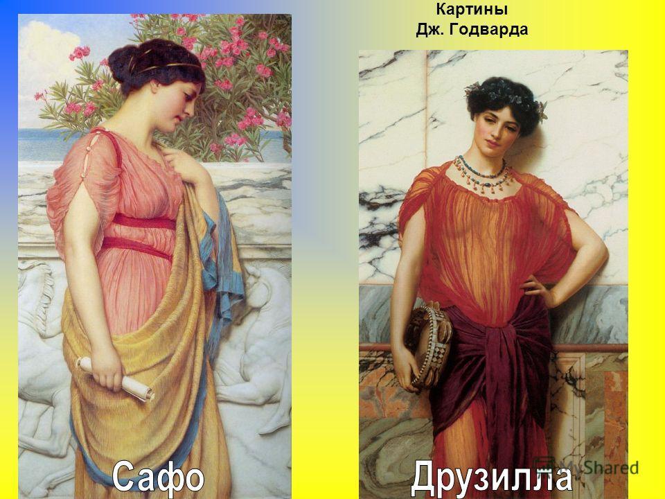 Картины Дж. Годварда