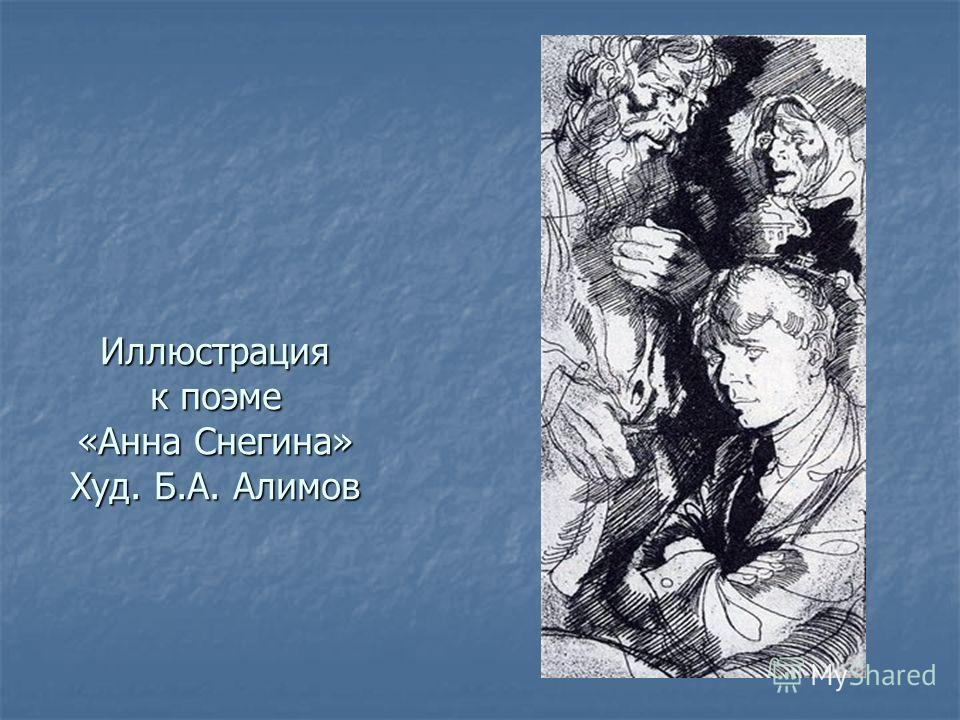 Иллюстрация к поэме «Анна Снегина» Худ. Б.А. Алимов