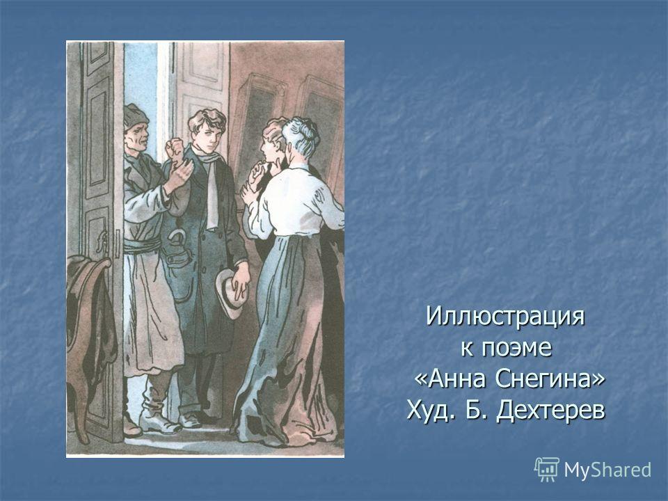 Иллюстрация к поэме «Анна Снегина» Худ. Б. Дехтерев