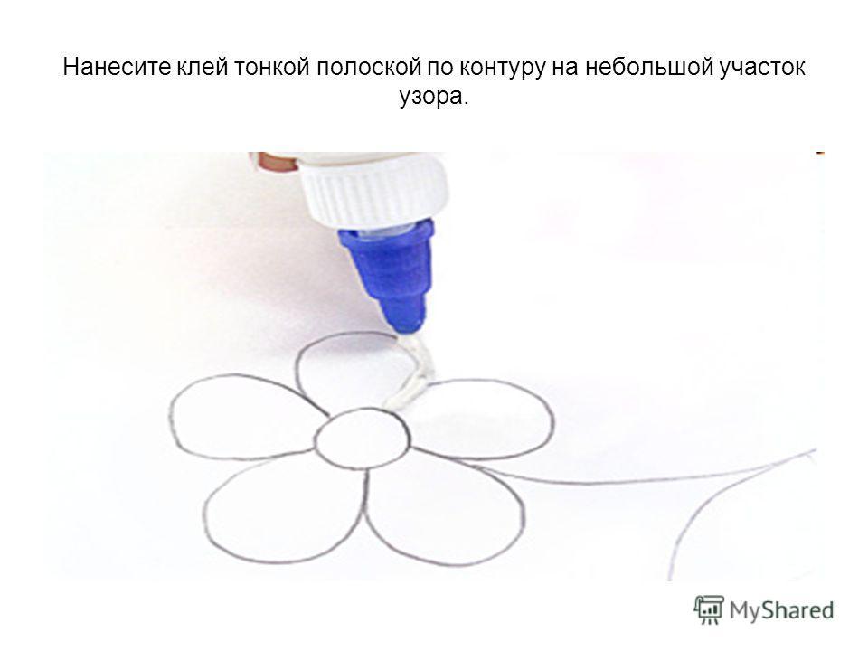 Нанесите клей тонкой полоской по контуру на небольшой участок узора.