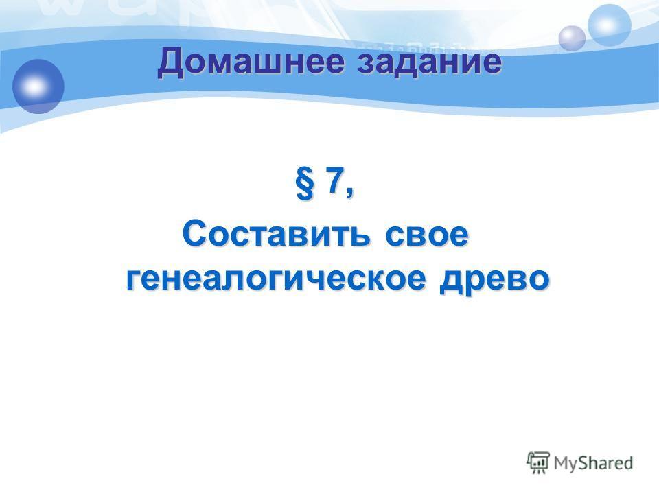 Домашнее задание § 7, Составить свое генеалогическое древо