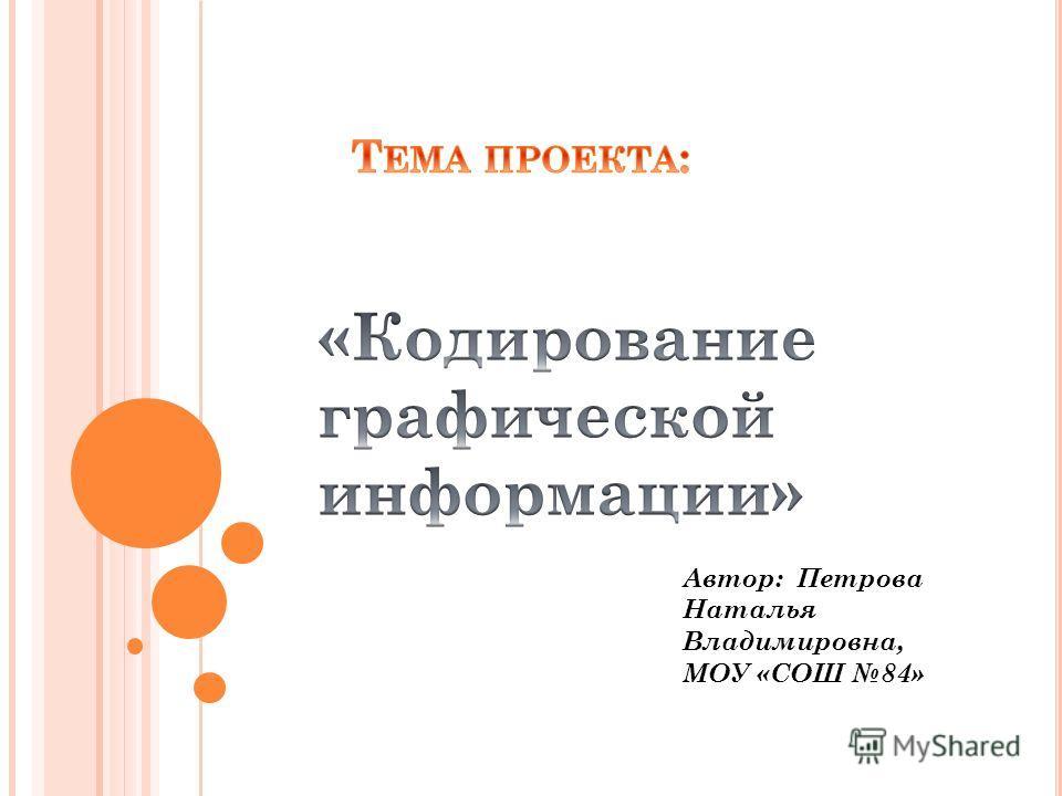Автор: Петрова Наталья Владимировна, МОУ «СОШ 84»