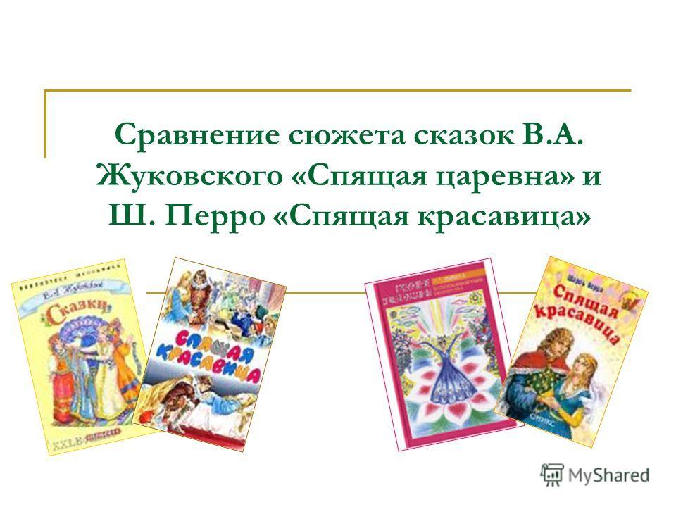 Сравнение сюжета сказок В.А. Жуковского «Спящая царевна» и Ш. Перро «Спящая красавица»