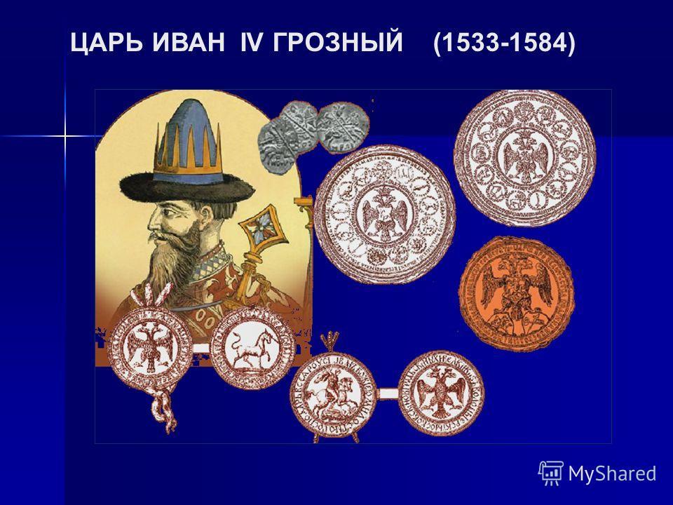 ЦАРЬ ИВАН IV ГРОЗНЫЙ (1533-1584)