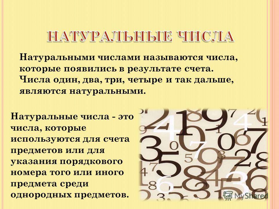 Натуральными числами называются числа, которые появились в результате счета. Числа один, два, три, четыре и так дальше, являются натуральными. Натуральные числа - это числа, которые используются для счета предметов или для указания порядкового номера