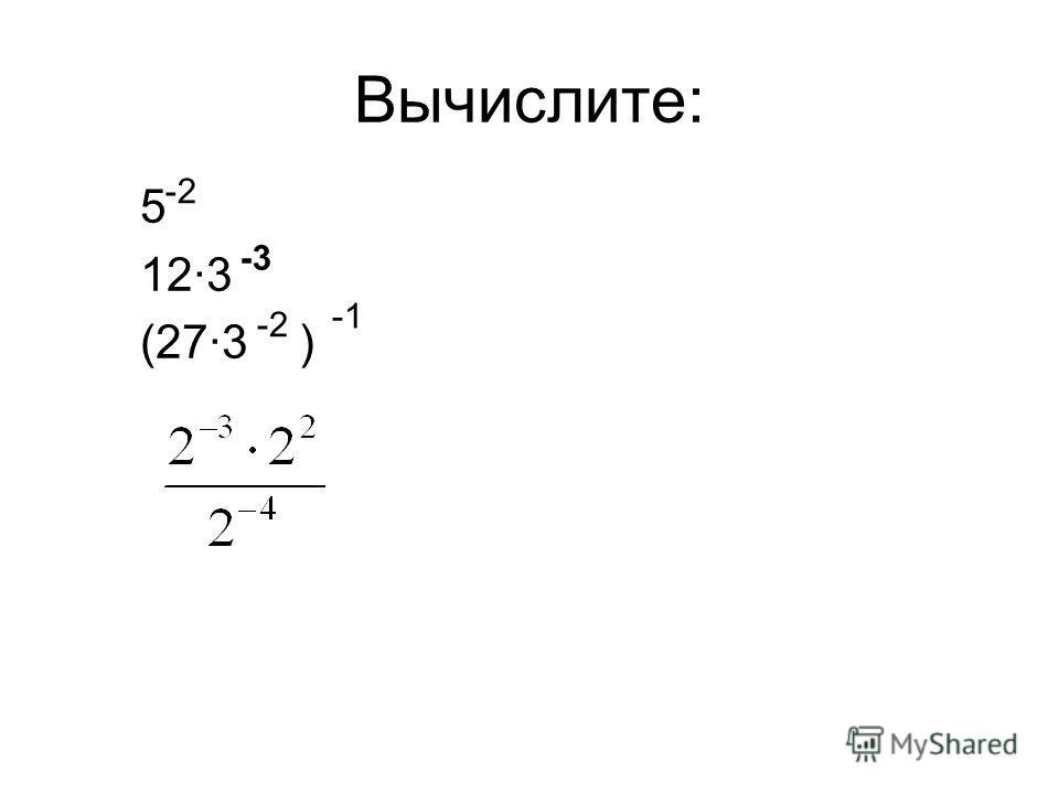 Вычислите: 5 123 (273 ) -2 -3 -2