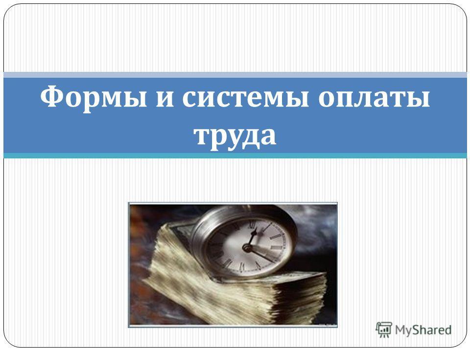 Презентация на тему Системы оплаты труда и ее формы Скачать  1 Формы и системы оплаты труда