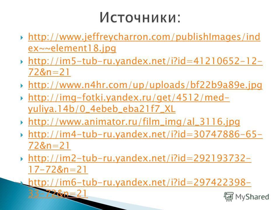 http://www.jeffreycharron.com/publishImages/ind ex~~element18.jpg http://www.jeffreycharron.com/publishImages/ind ex~~element18.jpg http://im5-tub-ru.yandex.net/i?id=41210652-12- 72&n=21 http://im5-tub-ru.yandex.net/i?id=41210652-12- 72&n=21 http://w
