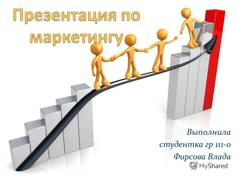 Презентация на тему Презентация по маркетингу Скачать  1 Выполнила студентка гр 111 о Фирсова Влада