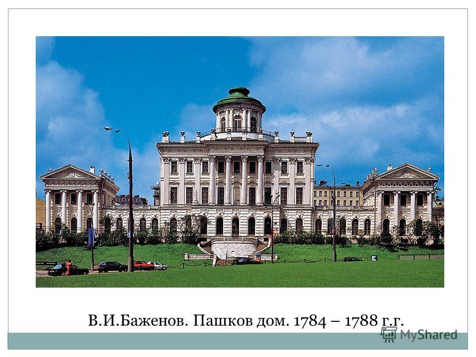 В.И.Баженов. Пашков дом. 1784 – 1788 г.г.