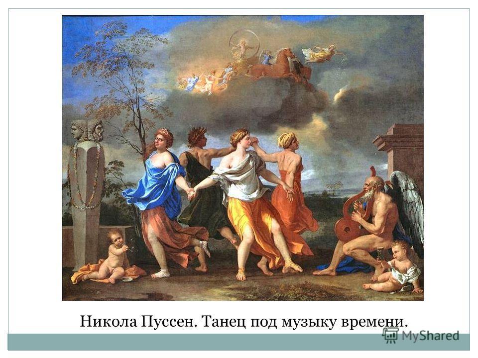 Никола Пуссен. Танец под музыку времени.