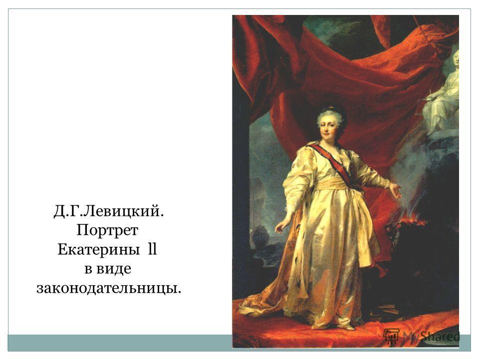 Д.Г.Левицкий. Портрет Екатерины ll в виде законодательницы.
