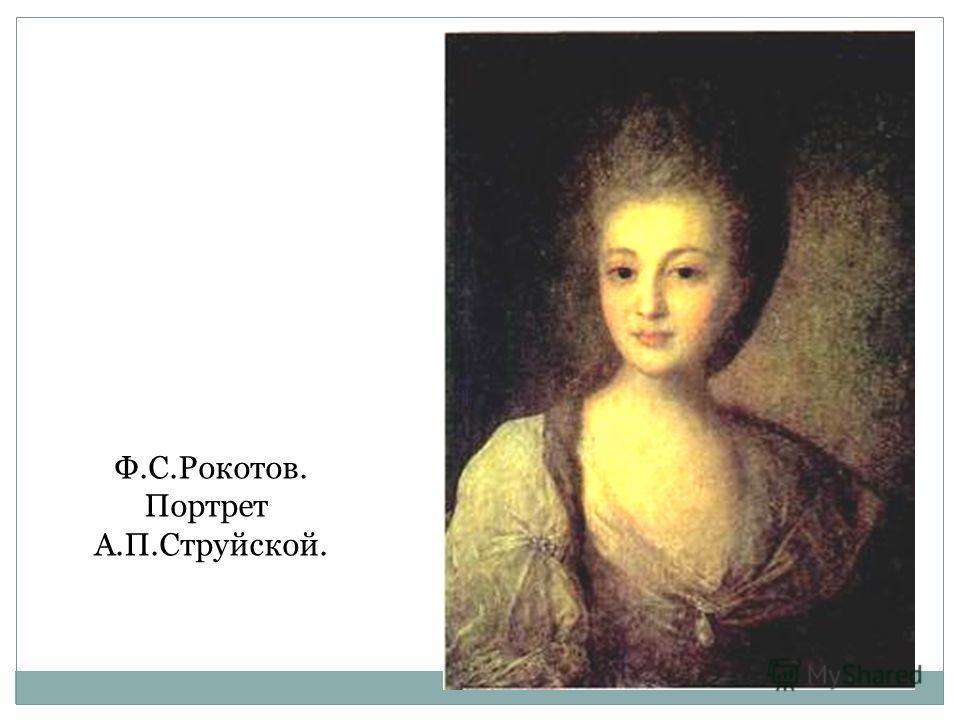 Ф.С.Рокотов. Портрет А.П.Струйской.
