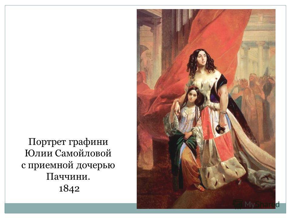 Портрет графини Юлии Самойловой с приемной дочерью Паччини. 1842