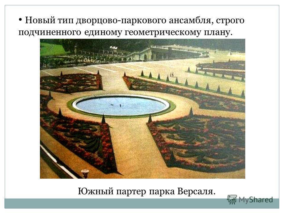 Южный партер парка Версаля. Новый тип дворцово-паркового ансамбля, строго подчиненного единому геометрическому плану.