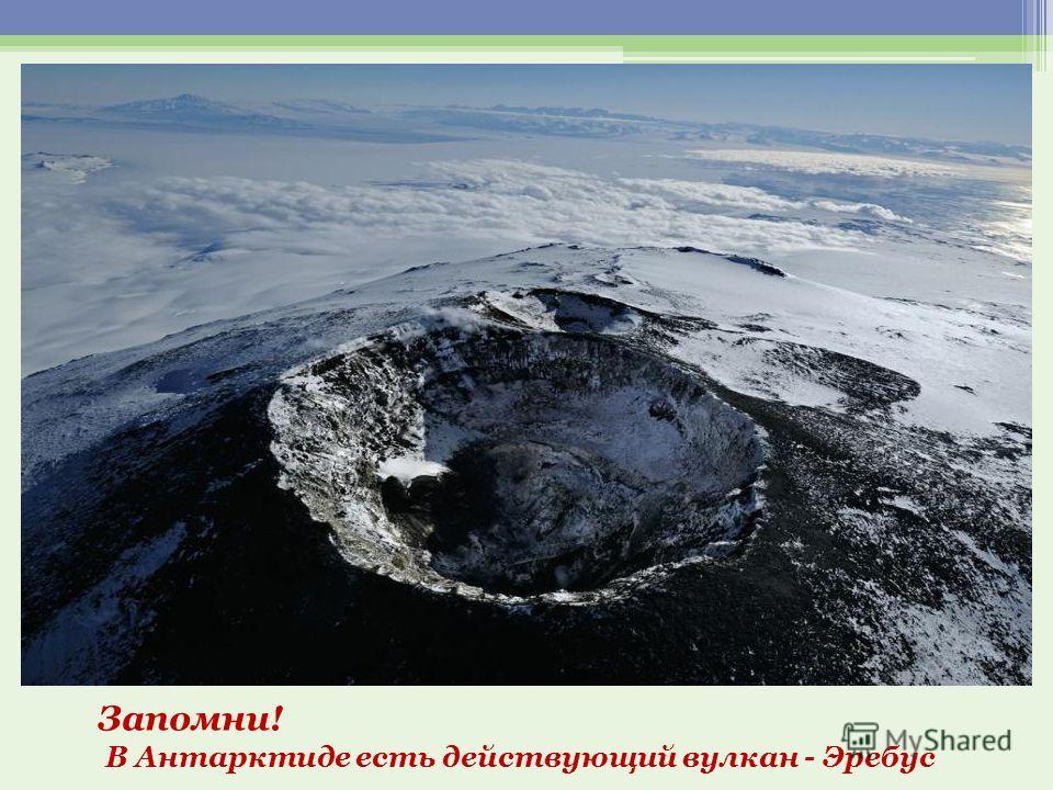 Запомни! В Антарктиде есть действующий вулкан - Эребус