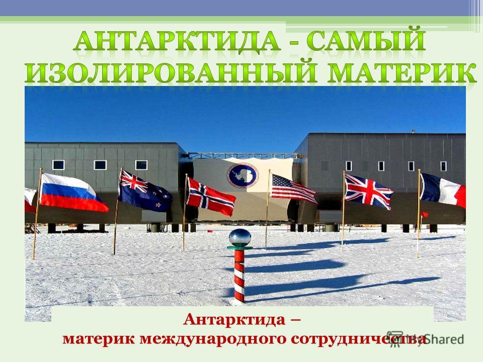 Антарктида – материк международного сотрудничества