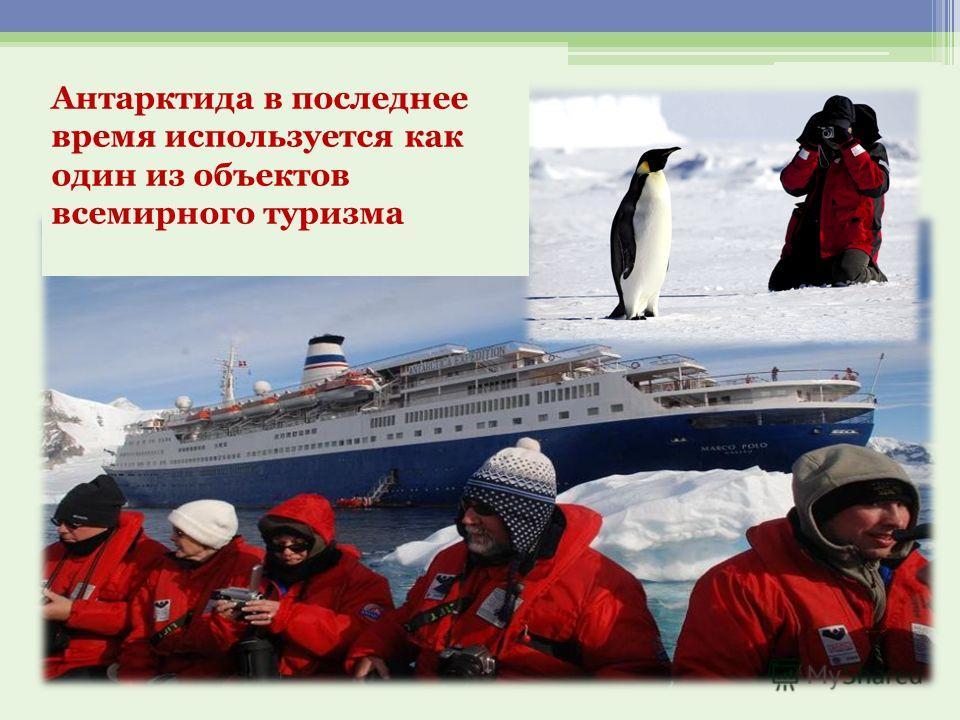 Антарктида в последнее время используется как один из объектов всемирного туризма