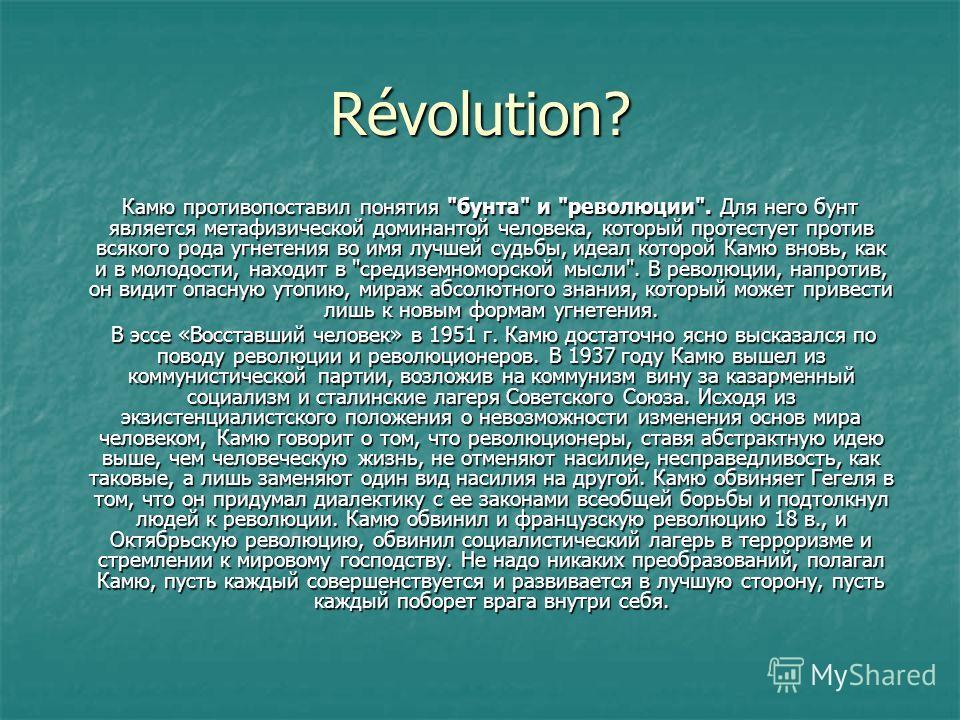 Révolution? Камю противопоставил понятия
