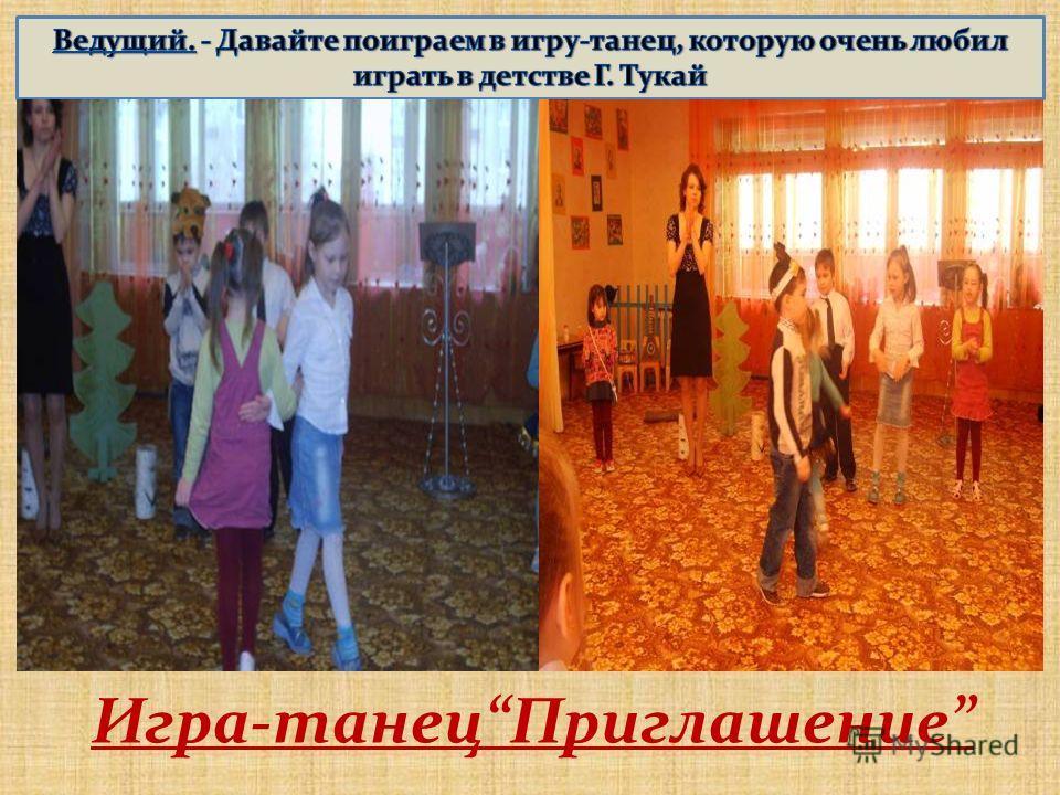Игра-танецПриглашение