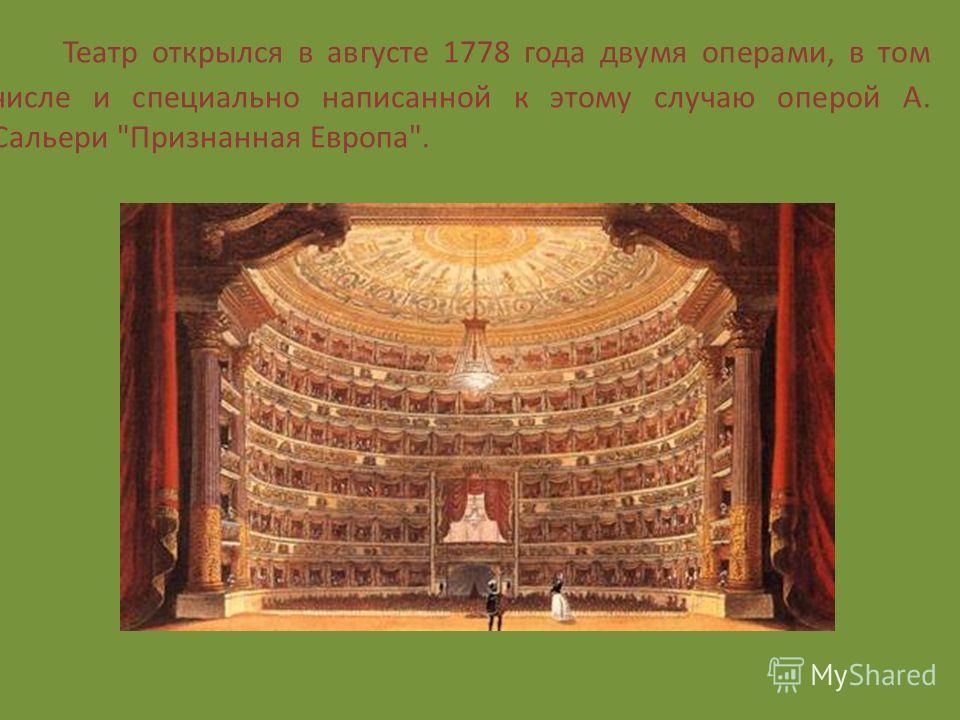 Оперный театр в Милане Ла Скала. Италия Здание театра построено на месте церкви Санта Мария делла Скала, откуда театр и получил свое название
